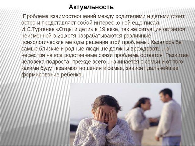 Проблема взаимоотношений между родителями и детьми стоит остро и представляе...