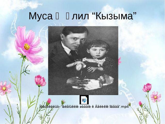 """Муса Җәлил """"Кызыма"""""""