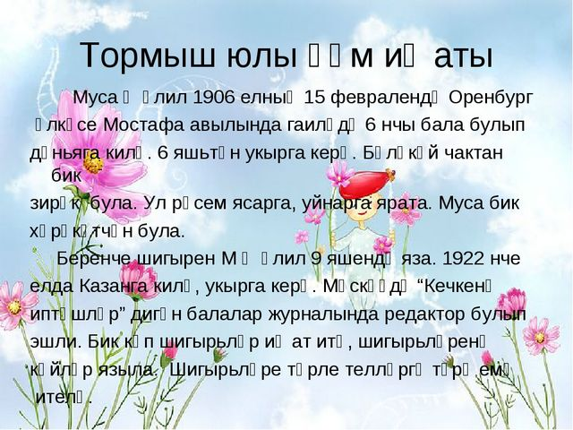 Тормыш юлы һәм иҗаты Муса Җәлил 1906 елның 15 февралендә Оренбург өлкәсе Мост...