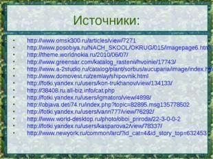 Источники: http://www.omsk300.ru/articles/view/7271 http://www.posobiya.ru/NA