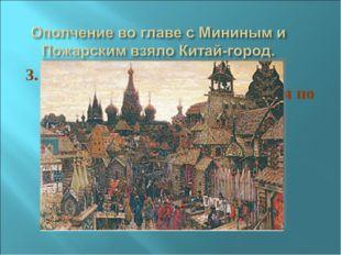 3. Какое историческое событие произошло 4 ноября (22 октября по старому стилю