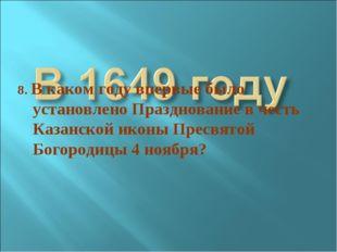 8. В каком году впервые было установлено Празднование в честь Казанской иконы