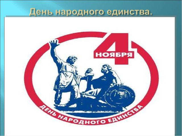 9. Как называется государственный праздник, который мы отмечаем 4 ноября?