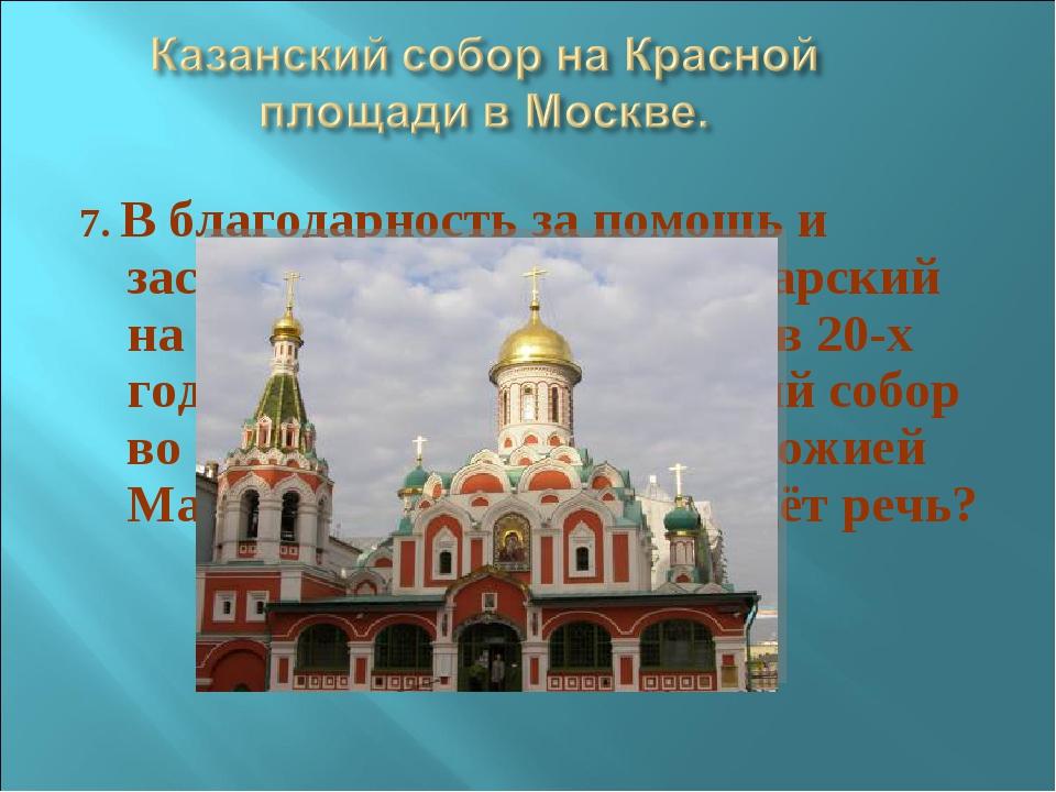 7. В благодарность за помощь и заступничество князь Пожарский на свои средств...