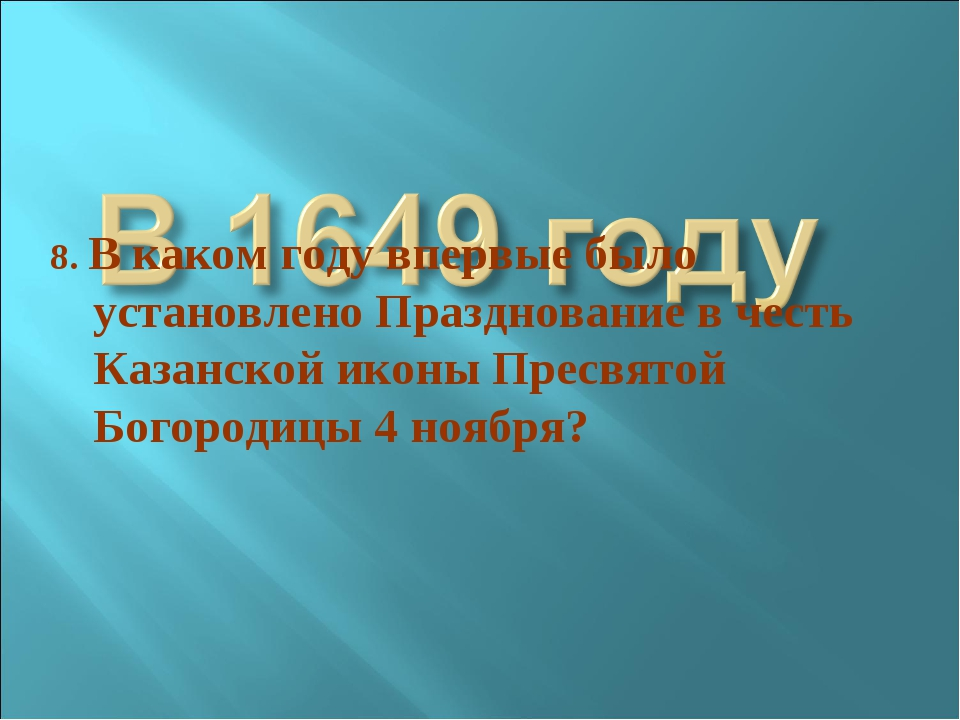 8. В каком году впервые было установлено Празднование в честь Казанской иконы...