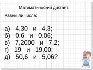 Математический диктант. Равны ли числа: а) 4,30 и 4,3; б) 0,6 и 0,06; в) 7,20