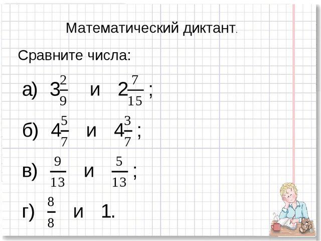 Математический диктант. Сравните числа: