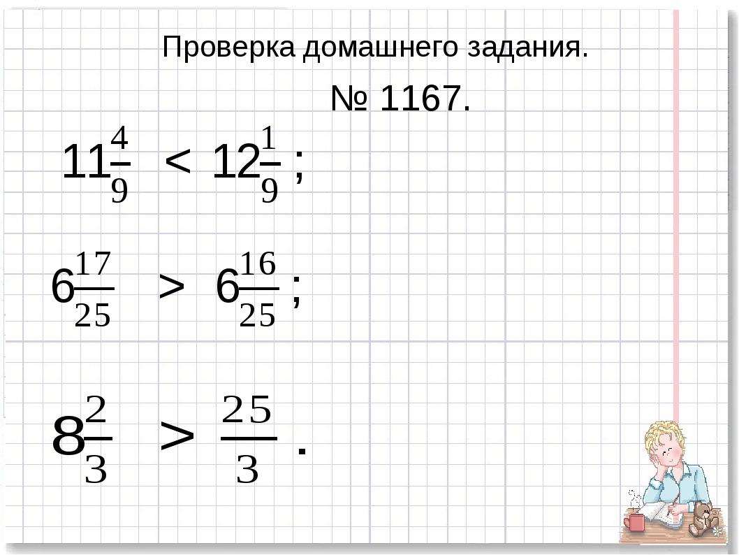 № 1167. Проверка домашнего задания.