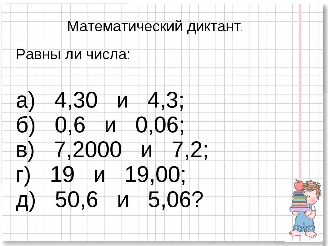 Математический диктант. Равны ли числа: а) 4,30 и 4,3; б) 0,6 и 0,06; в) 7,20...