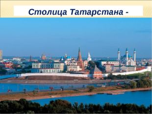 Столица Татарстана - КАЗАНЬ