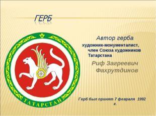 Автор герба художник-монументалист, член Союза художников Татарстана Риф Заг