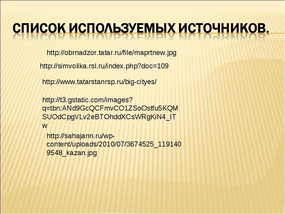http://www.tatarstanrsp.ru/big-cityes/ http://simvolika.rsl.ru/index.php?doc=...