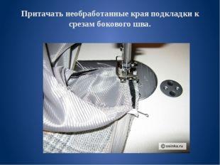Притачать необработанные края подкладки к срезам бокового шва.