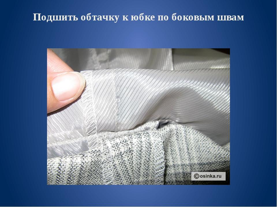 Подшить обтачку к юбке по боковым швам