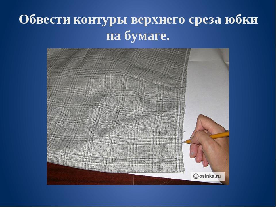 Обвести контуры верхнего среза юбки на бумаге.