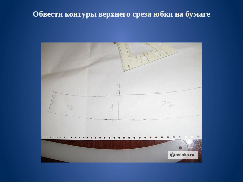 Обвести контуры верхнего среза юбки на бумаге