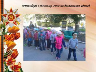 Дети идут к Вечному Огню на возложение цветов