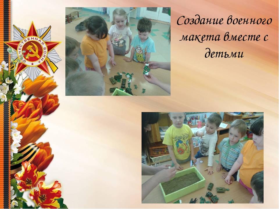 Создание военного макета вместе с детьми