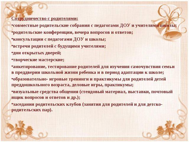 Сотрудничество с родителями: совместные родительские собрания с педагогами Д...