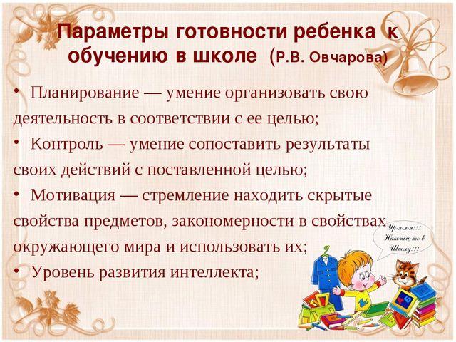 Параметры готовности ребенка к обучению в школе (Р.В. Овчарова) Планирование...