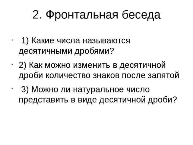 2. Фронтальная беседа 1) Какие числа называются десятичными дробями? 2) Как м...
