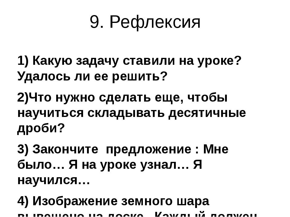 9. Рефлексия 1) Какую задачу ставили на уроке? Удалось ли ее решить? 2)Что ну...
