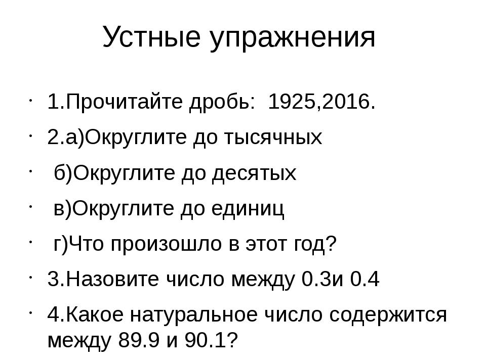 Устные упражнения 1.Прочитайте дробь: 1925,2016. 2.а)Округлите до тысячных б)...