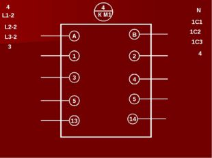 1 3 5 13 2 4 5 14 А В 4 N L1-2 1С1 L2-2 1С2 L3-2 1С3 3 4