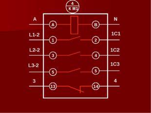 1 3 5 13 2 4 5 14 А В А N L1-2 1С1 L2-2 1С2 L3-2 1С3 3 4