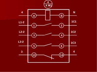 1 3 5 13 2 4 6 14 А В 4 N L1-2 1С1 L2-2 1С2 L3-2 1С3 3 4