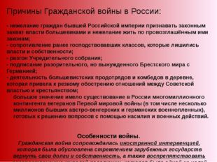 Причины Гражданской войны в России: - нежелание граждан бывшей Российской имп