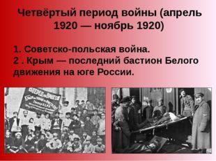 Четвёртый период войны (апрель 1920 — ноябрь 1920) 1. Советско-польская войн