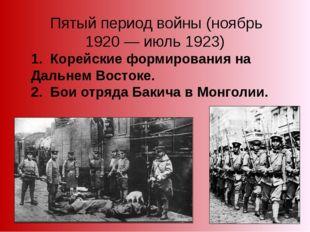 Пятый период войны (ноябрь 1920 — июль 1923) 1. Корейские формирования на Да