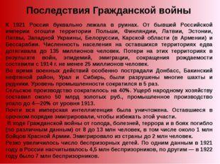 Последствия Гражданской войны К 1921 Россия буквально лежала в руинах. От быв