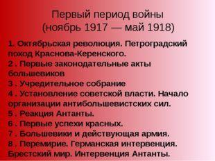 Первый период войны (ноябрь 1917 — май 1918) 1. Октябрьская революция. Петро