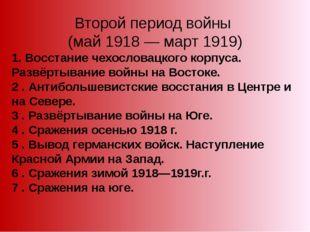Второй период войны (май 1918 — март 1919) 1. Восстание чехословацкого корпус