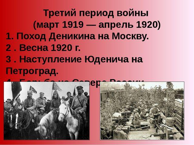 Третий период войны (март 1919 — апрель 1920) 1. Поход Деникина на Москву. 2...