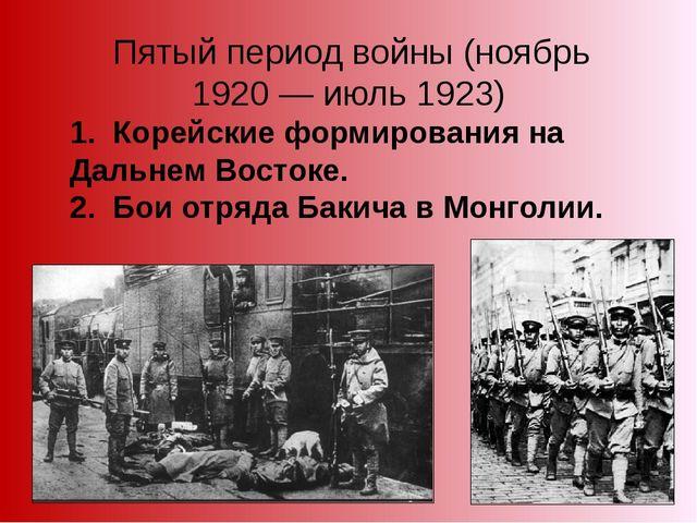 Пятый период войны (ноябрь 1920 — июль 1923) 1. Корейские формирования на Да...
