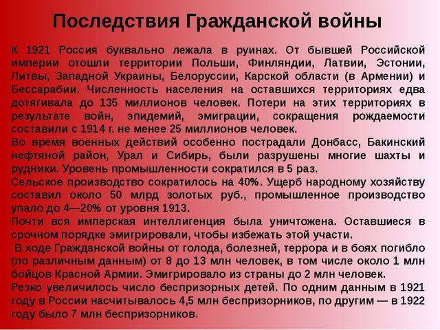 Последствия Гражданской войны К 1921 Россия буквально лежала в руинах. От быв...