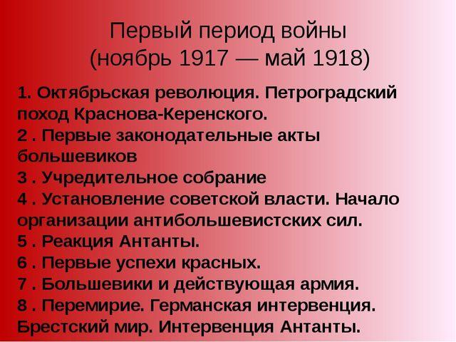 Первый период войны (ноябрь 1917 — май 1918) 1. Октябрьская революция. Петро...