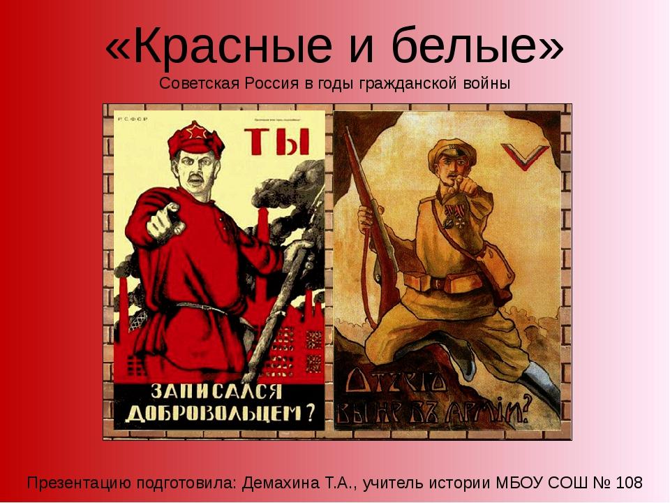 «Красные и белые» Советская Россия в годы гражданской войны Презентацию подго...
