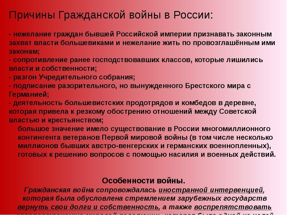 Причины Гражданской войны в России: - нежелание граждан бывшей Российской имп...