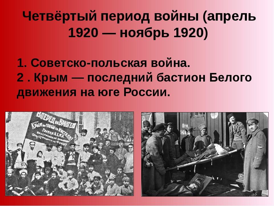Четвёртый период войны (апрель 1920 — ноябрь 1920) 1. Советско-польская войн...