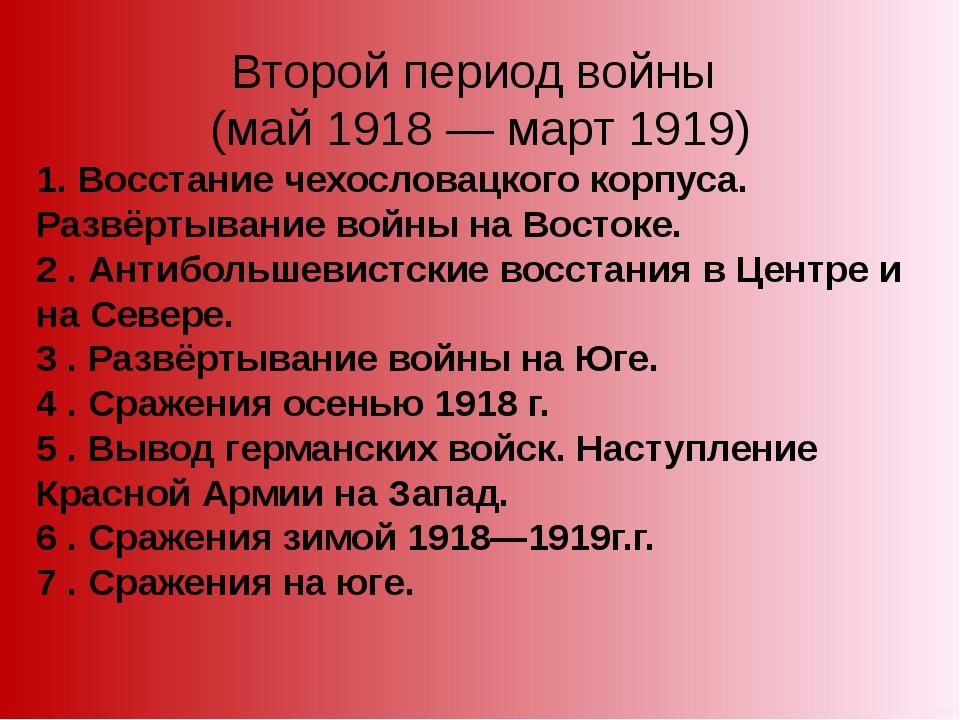 Второй период войны (май 1918 — март 1919) 1. Восстание чехословацкого корпус...