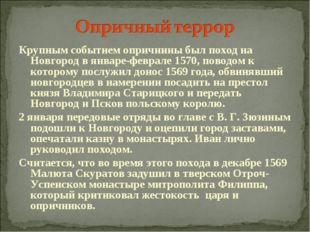 Крупным событием опричнины был поход на Новгород в январе-феврале 1570, повод