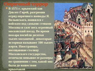 В 1571 г. крымский хан Девлет-Гирей, разгромив отряд опричного воеводы Я. Вол