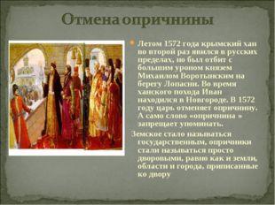 Летом 1572 года крымский хан во второй раз явился в русских пределах, но был