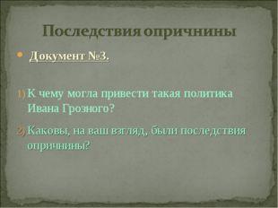 Документ №3. К чему могла привести такая политика Ивана Грозного? Каковы, на