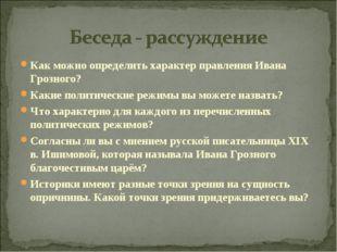Как можно определить характер правления Ивана Грозного? Какие политические ре
