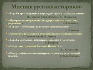 С «Борьба аристократии с нарождающимся самодержавием» Н. Павлов-Сильвинский,